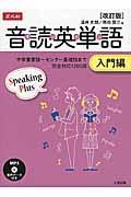 改訂版 音読英単語入門編の本