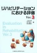 ver.3 リハビリテーションにおける評価の本
