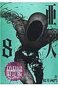 OAD付き限定版 亜人 8の本