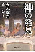神の発見の本