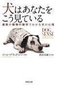 犬はあなたをこう見ているの本