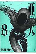 亜人 8の本