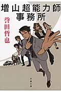 増山超能力師事務所の本