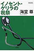 新装版 イノセント・ゲリラの祝祭の本