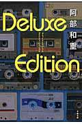 Deluxe Editionの本