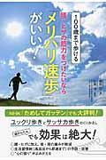 100歳まで歩ける腰・ヒザの筋力をつけたいなら「メリハリ速歩」がいい!の本