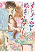 オトナの恋を教えてくださいの本