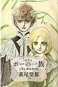 復刻版限定BOX ポーの一族の本