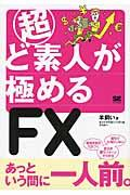 超ど素人が極めるFXの本
