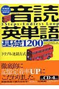 音読英単語基礎1200の本