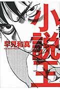 小説王の本