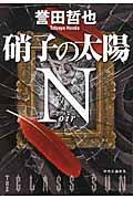 硝子の太陽Nノワールの本