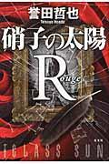 硝子の太陽Rルージュの本