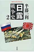 日露戦争史 2の本