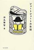 ショートショートの缶詰の本