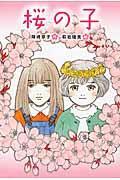 桜の子の本