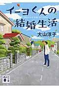 イーヨくんの結婚生活の本