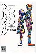 一〇〇〇ヘクトパスカルの本