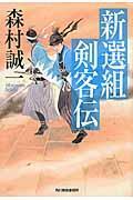 新選組剣客伝の本