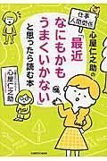心屋仁之助の仕事・人間関係「最近なにもかもうまくいかない」と思ったら読む本の本