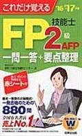 これだけ覚えるFP技能士2級・AFP一問一答+要点整理 '16→'17年版