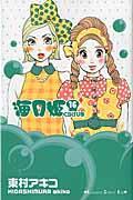 海月姫 16の本