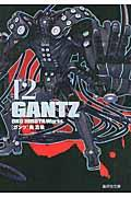 GANTZ 12の本