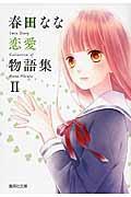春田なな恋愛物語集 2の本