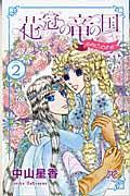 花冠の竜の国encoreー花の都の不思議な一日ー 2の本