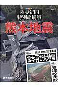 熊本地震の本