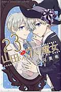 山田くんと7人の魔女 23の本