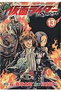 新仮面ライダーSPIRITS 13の本