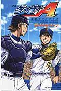 アニメダイヤのA公式ファンブックの本