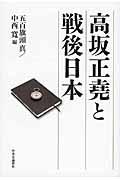高坂正堯と戦後日本の本