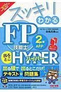 スッキリわかるFP技能士2級・AFP出るとこHYPER 2016ー2017年版の本
