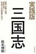 実践版三国志の本