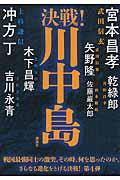 決戦!川中島の本