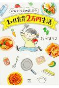 おひとりさまのあったか1ケ月食費2万円生活の本