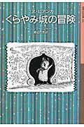 ミス・ビアンカくらやみ城の冒険の本