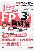 みんなが欲しかった!FPの問題集3級 2016ー2017年度版