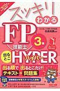 スッキリわかるFP技能士3級出るとこHYPER 2016ー2017年版の本