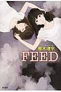 FEEDの本