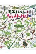 カエルくんのだいはっけん!の本