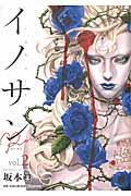 イノサンRouge 2の本