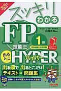 スッキリわかるFP技能士1級学科基礎・応用対策出るとこHYPER 2016ー2017年版の本
