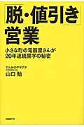 「脱・値引き」営業の本