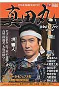 2016年NHK大河ドラマ「真田丸」完全ガイドブック part2