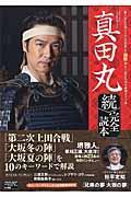 2016年NHK大河ドラマ真田丸完全読本 続