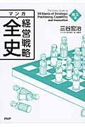マンガ経営戦略全史 確立篇の本