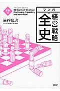 マンガ経営戦略全史 革新篇の本